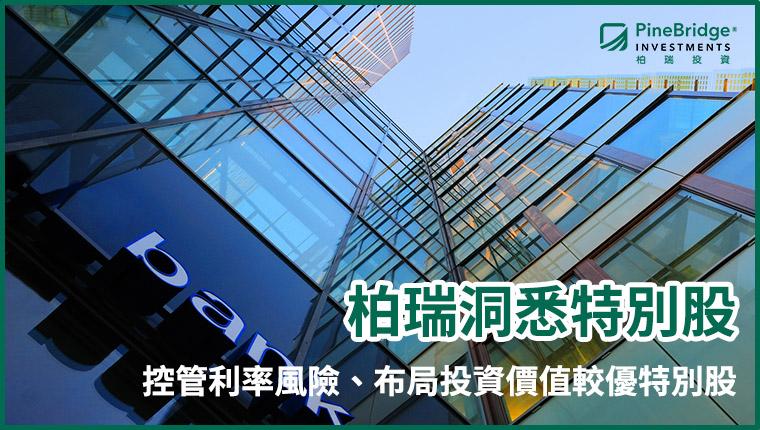 控管利率風險、布局投資價值較優特別股