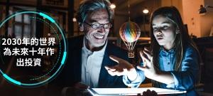 【資本集團看法】2030年的世界:為未來十年作出投資