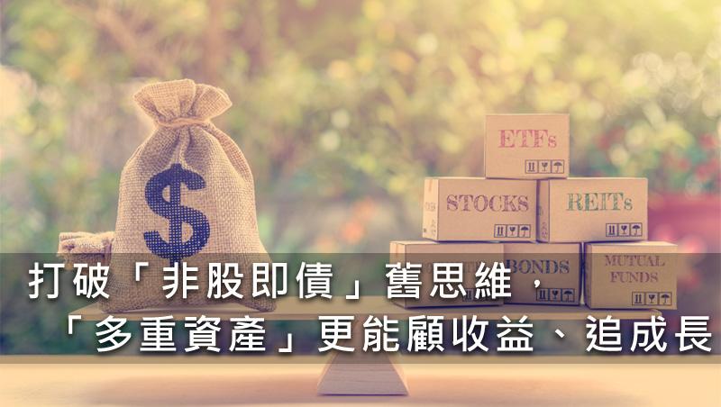 打破「非股即債」舊思維,「多重資產」更能顧收益、追成長