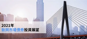 【資本集團看法】2021年新興市場債券投資展望