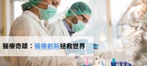 【資本集團看法】醫學奇蹟:醫療創新拯救世界