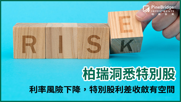 利率風險下降,特別股利差收斂有空間