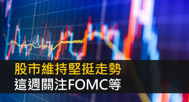 股市維持堅挺走勢 這週關注FOMC等