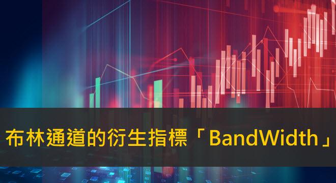 布林通道的衍生指標「BandWidth」(帶寬指標)