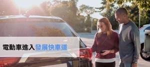 【資本集團看法】電動車進入發展快車道