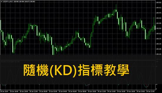 隨機(KD)指標教學 | 外匯交易人氣指標使用方法