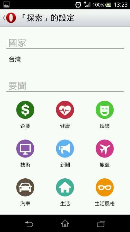 Opera行動程式商店App年增3倍、用戶成長63% - 新聞- 財經知識庫
