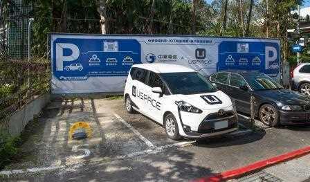 中華電攜手新創USPACE 打造共享車位平台